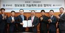 신한금융투자, 휴네시온과 정보보호 기술 특허 공유 협약