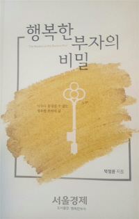 박정윤 영남대 명예교수, '행복한 부자의 비밀' 펴내