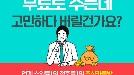 '사상최대' 종목추천 카톡방, 드디어 완전무료화 선언!