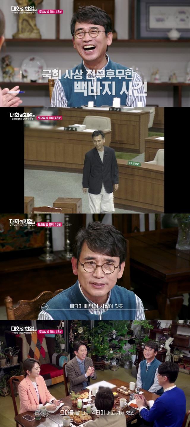 '대화의 희열2' 유시민, 국회 휩쓴 전설의 '백바지 사건' 소환
