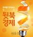 [뒷북경제]'반생반사'…성장률 쇼크에도 반도체만 쳐다보는 한국 경제