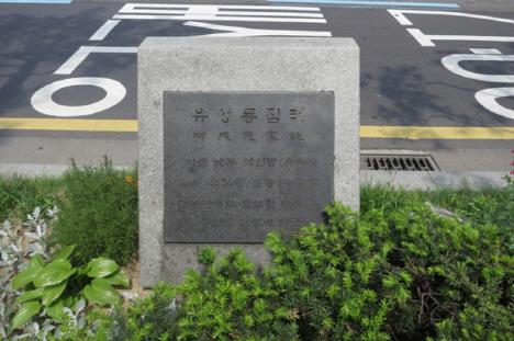 [역사의 향기/표지석] <33>유성룡 집터