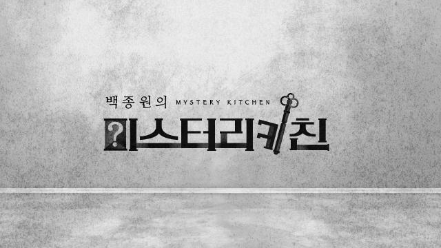 [공식] '백종원의 미스터리 키친' 18일 첫 방송 확정