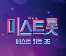 '미스트롯 베스트 히트 35' 예약 판매 시작 '기대감UP'