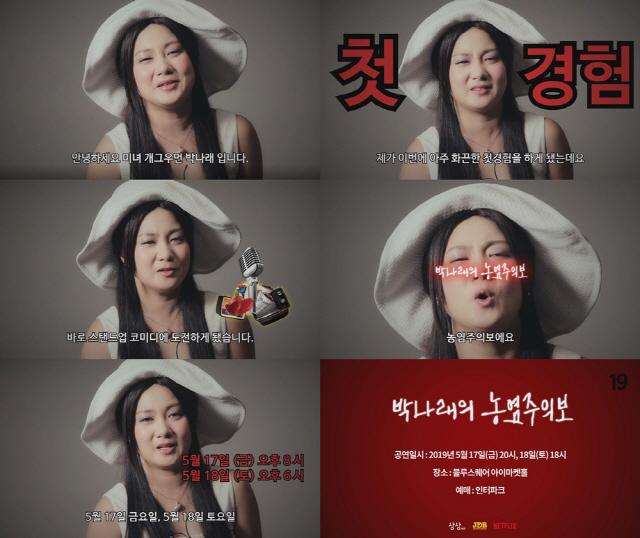 '박나래의 농염주의보' 박나래, 섹시X도발 인사 영상 공개