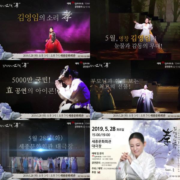 경기 명창 김영임이 표현하는 효(孝)는? 공연 스폿 영상 공개