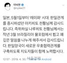 """이낙연 """"아키히토 천황님께 감사""""…누리꾼들 """"천황님?"""""""