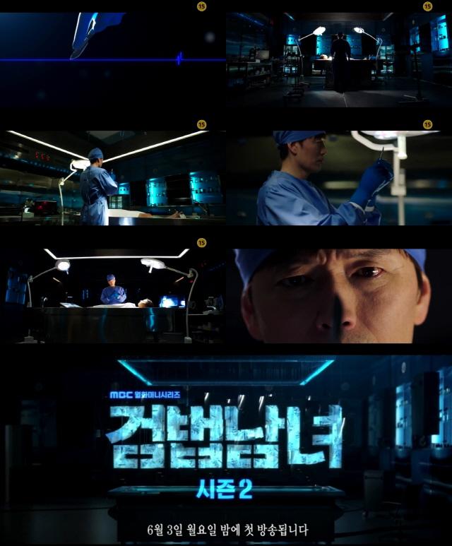 '검법남녀 시즌2' 강렬한 첫 티저 영상 공개, 긴장감 UP