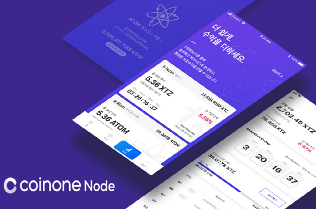 'Coinone Node' expanded to return reward for delegated cryptocurrencies