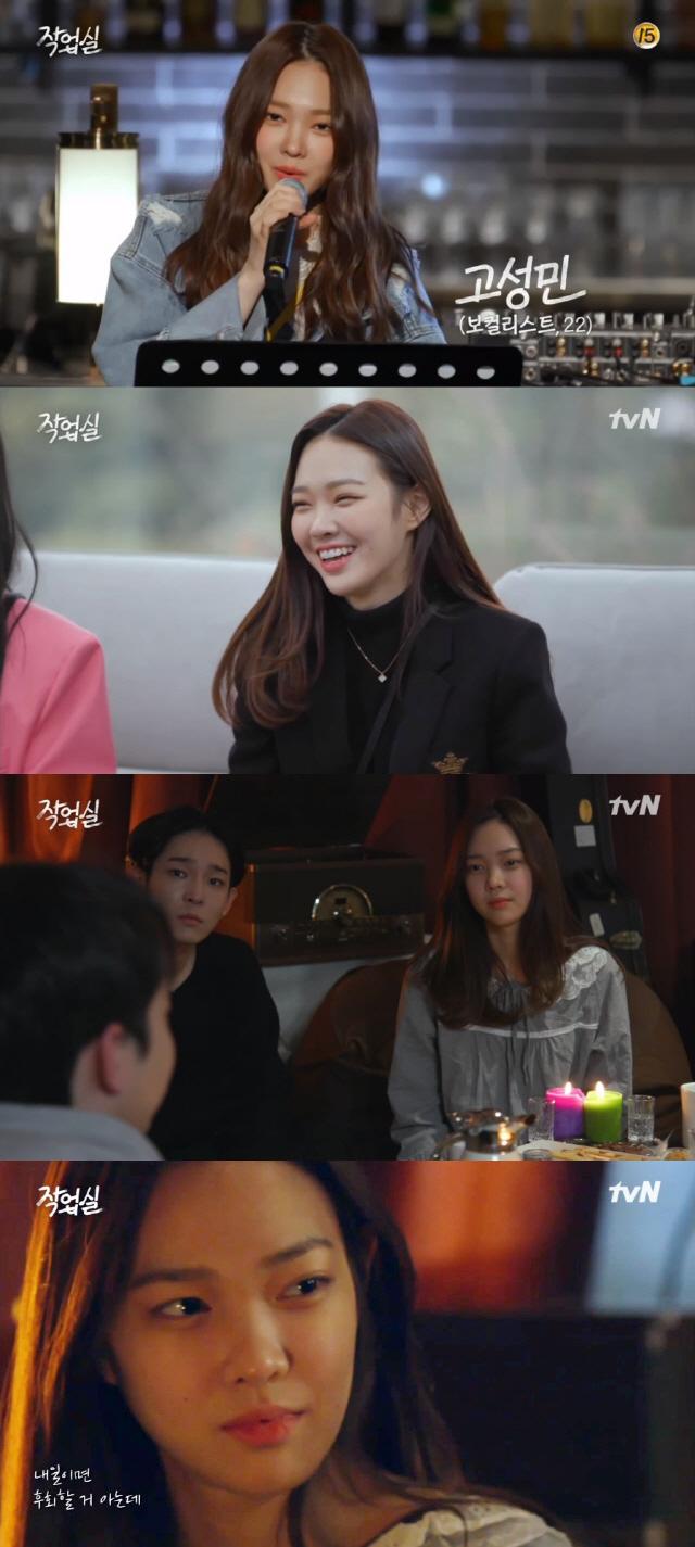 '작업실' 고성민, '러블리 막내美'로 시선강탈..빅원과 핑크빛 썸