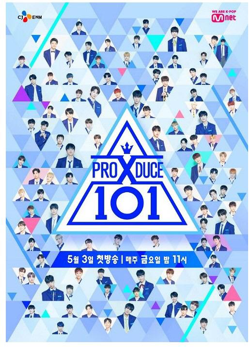 틱톡, Mnet '프로듀스 X 101' 연습생과 팬 소통 플랫폼 마련