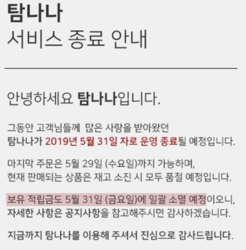고객들 분노 어디까지…'임블리' 사과문에도 탐나나 폐업 수순(전문)