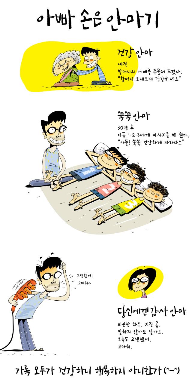 [아빠의 스케치북] 24화 아빠 손은 안마기