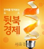 [뒷북경제] 우회적인 금리인하론, 洪부총리의 묘한 발언
