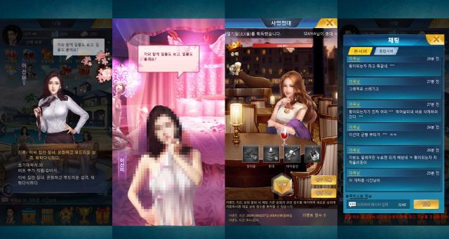 왕, 황제, 회장님 게임 출시 1년…'미녀'와 재미있으셨나요