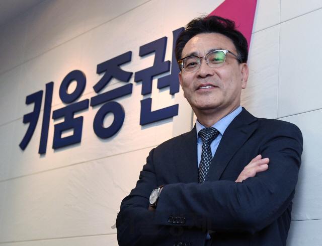 이현 키움증권 사장 '이번엔 종합금융 도약…증권 판 흔든 키움의 도전 계속될것'