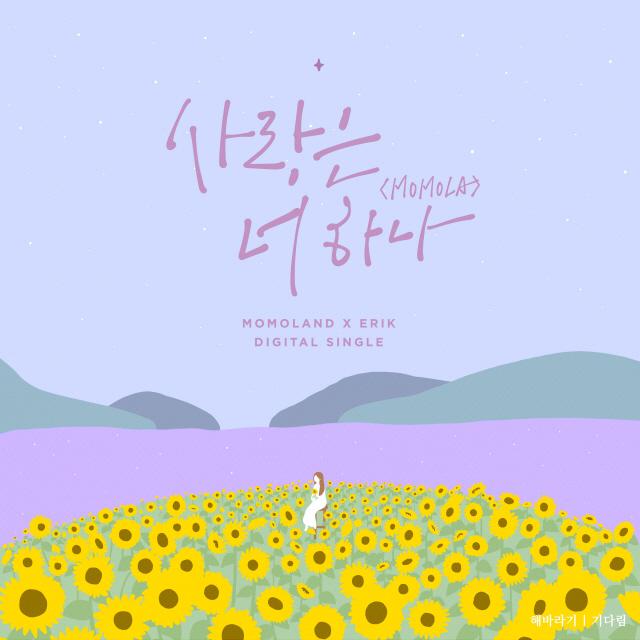 [공식] 모모랜드, 오늘(7일) 오후 6시 신곡 '사랑은 너 하나' 발매