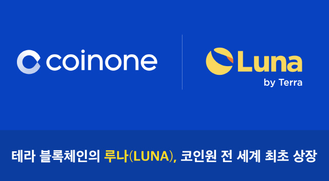 Terra's mining token 'Luna' listed on Coinone for first time