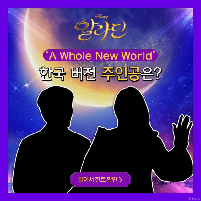 '알라딘' 세기의 명곡, 한국어로도 재탄생..음원 공개 전 이벤트 오픈