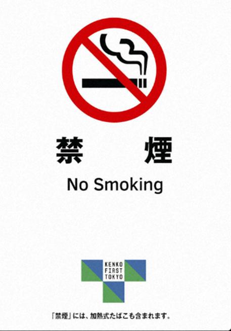 [송주희의 똑똑!일본]담배 피우면 채용 안한다고요?