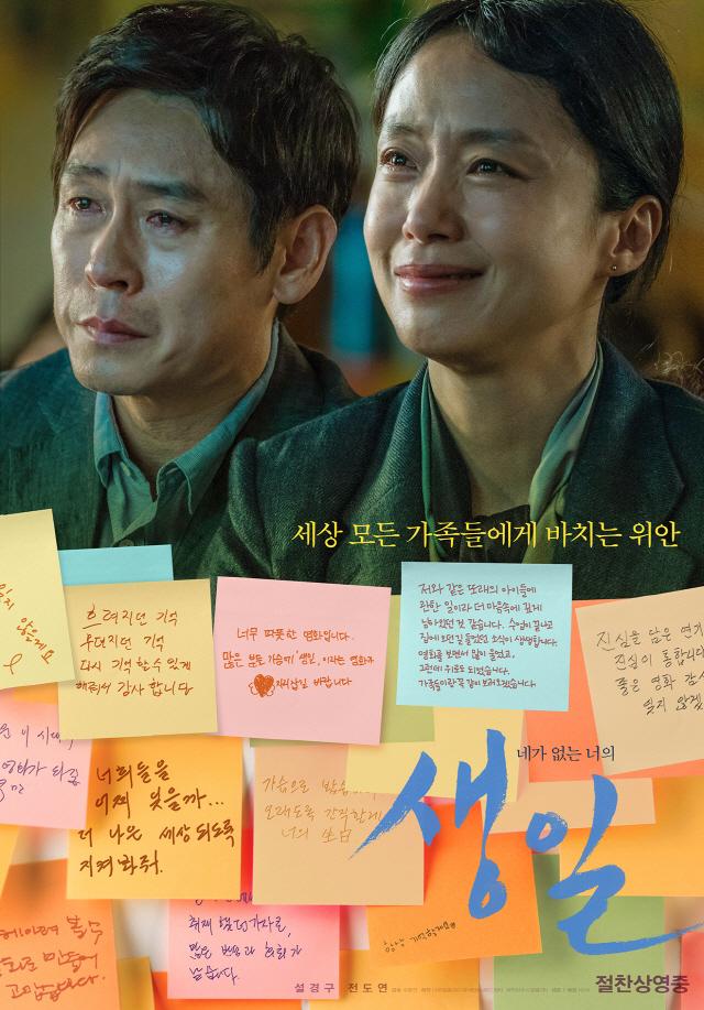 설경구X전도연 '생일' 8일 극장동시 VOD 서비스 오픈