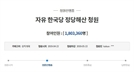 What if blockchain is used for Cheong Wa Dae's petition website?