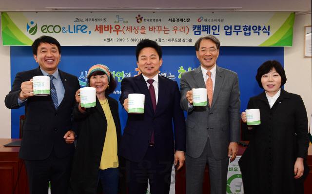 서울경제 'ECO&LIFE 세바우' 캠페인 제주서 첫발