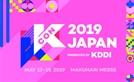 [공식]'KCON 2019 JAPAN' 엠카운트다운 최종 라인업 확정..뉴이스트· 몬스타엑스· 박지훈 참석