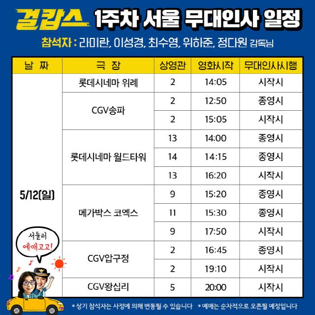 '걸캅스' 걸크러시 콤비 라미란X이성경, 서울 무대인사 일정 공개