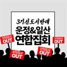 거리로 나서는 3기 신도시 반대.. 일산·파주 운정 주민 12일 집회