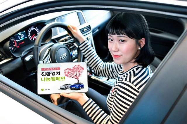 '친환경차 나눔 캠페인' 펼치는 기아차