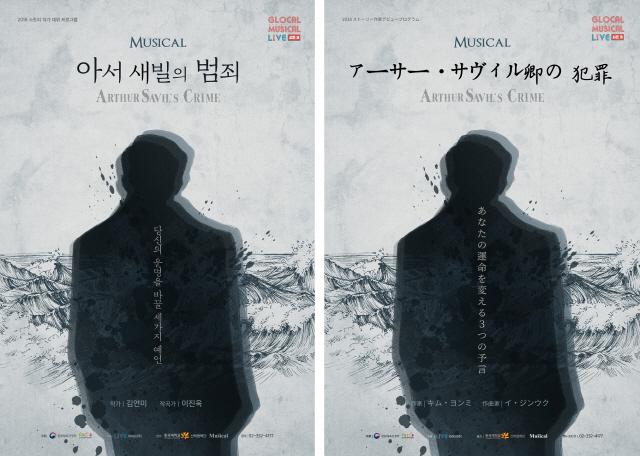 뮤지컬 '아서 새빌의 범죄' 글로벌 진출 본격화...한·일 쇼케이스 공동 개최