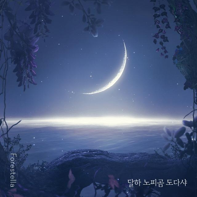 포레스텔라, 새 싱글  '달하 노피곰 도다샤' 공개