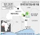 아프리카서 피랍된 한국인 여성, 교전끝에 겨우 구출