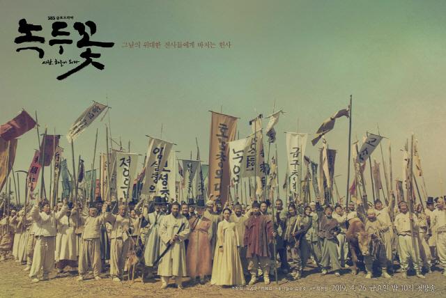 '녹두꽃' 동학농민혁명 기념일 딱맞춰 '황토현 전투' 대승 그린다