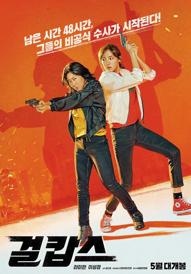 새로운 영화 응원문화 '영혼 보내기'…'미쓰백'부터 '걸캅스'까지