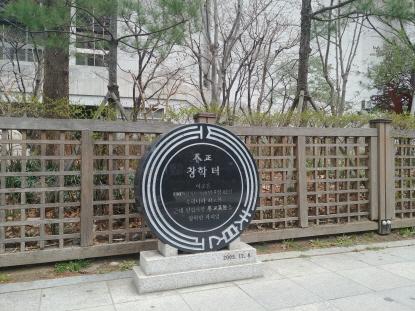 [역사의 향기/표지석] 34양정의숙(養正義塾) 창학터