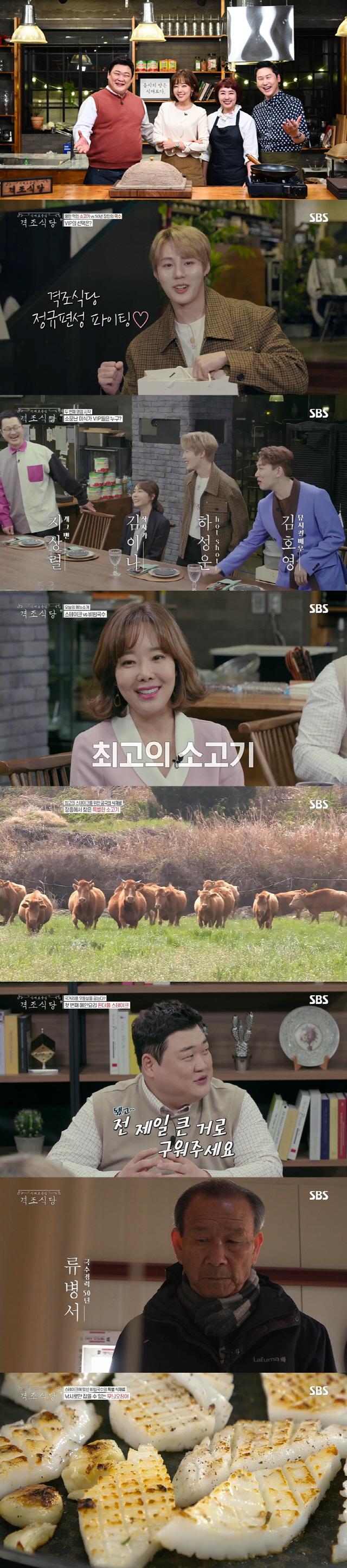 '격조식당' 신동엽, '하성운, 미식의 꿈나무, 아이돌계 먹선수'