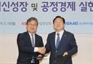 """중기중앙회-중진공 """"스마트공장 확산"""""""