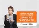 한화손해보험, 아웃도어 앱 '트랭글'서 1일 보험상품 판매 개시