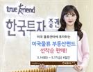 한국투자증권, 美 물류센터 투자 펀드 출시