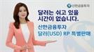 달러 강세에...신한금투 '3개월에 연 3% 금리' 달러RP 특판