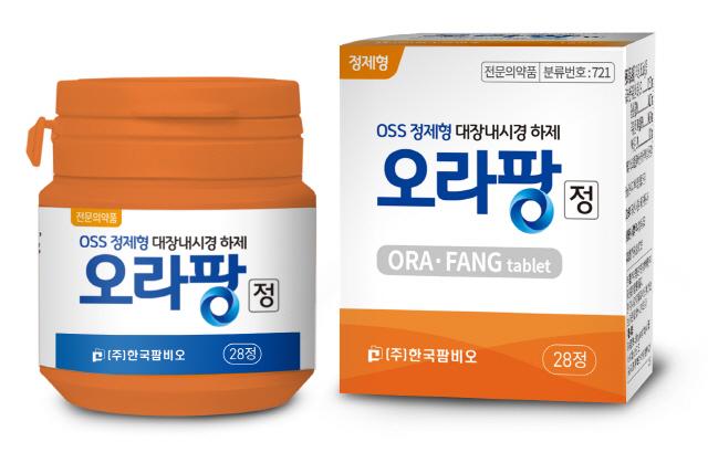 한국팜비오, 먹는 장세척제 '오라팡정' 출시