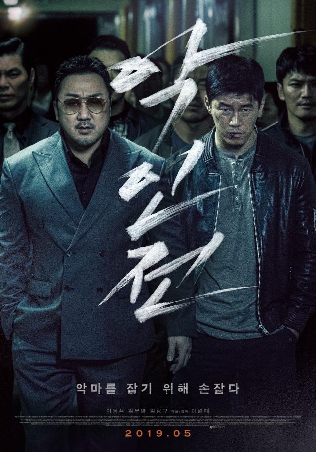'악인전' 마동석X김무열, 거침없이 한국영화 예매율 1위