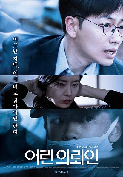 '어린 의뢰인' 이동휘X유선, '박선영의 씨네타운' 출연..진솔 입담 예고