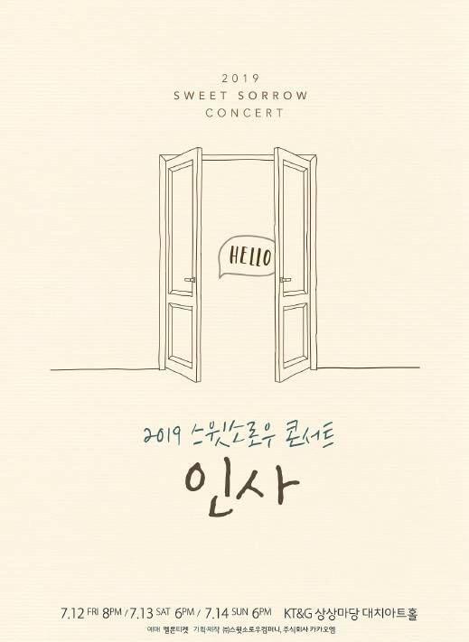 스윗소로우, 2년 만의 단독 콘서트 '인사' 오늘(15일) 티켓 오픈