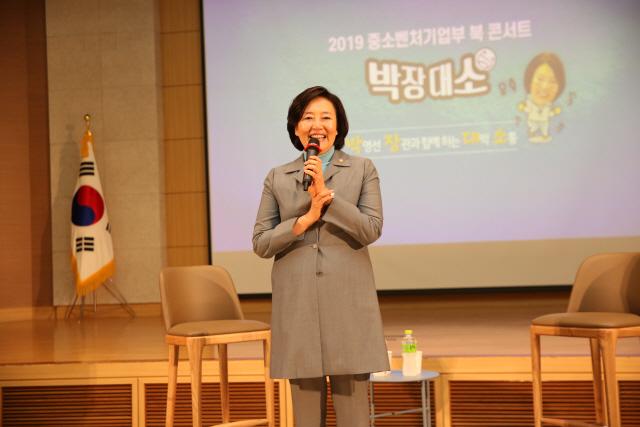 박영선 '소주성, 제 기능 못해 안타깝다'