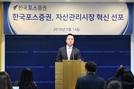 펀드온라인코리아 새 이름은 한국포스증권