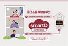 대보정보통신, IoT 기반 층간소음 예방 솔루션 선보여