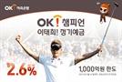 OK저축은행, 이태희 프로 우승 기념 '연2.6% 예금' 특판